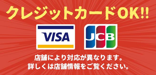 マトバはクレジットカードOK!!