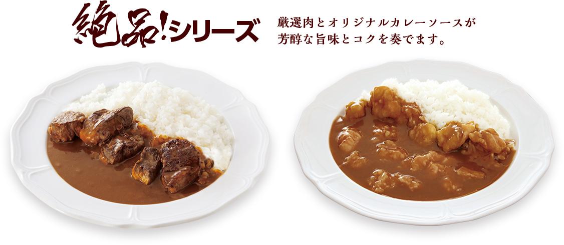 絶品!シリーズ 厳選肉とオリジナルカレーソースが芳醇な旨味とコクを奏でます。